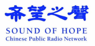 Sound of Hope ou Xi Wang Zhi Sheng du Falun Gong