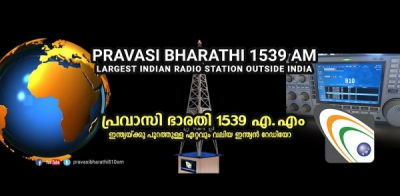 Pravasi Bharathi Broadcasting Corporation 1539 kHz